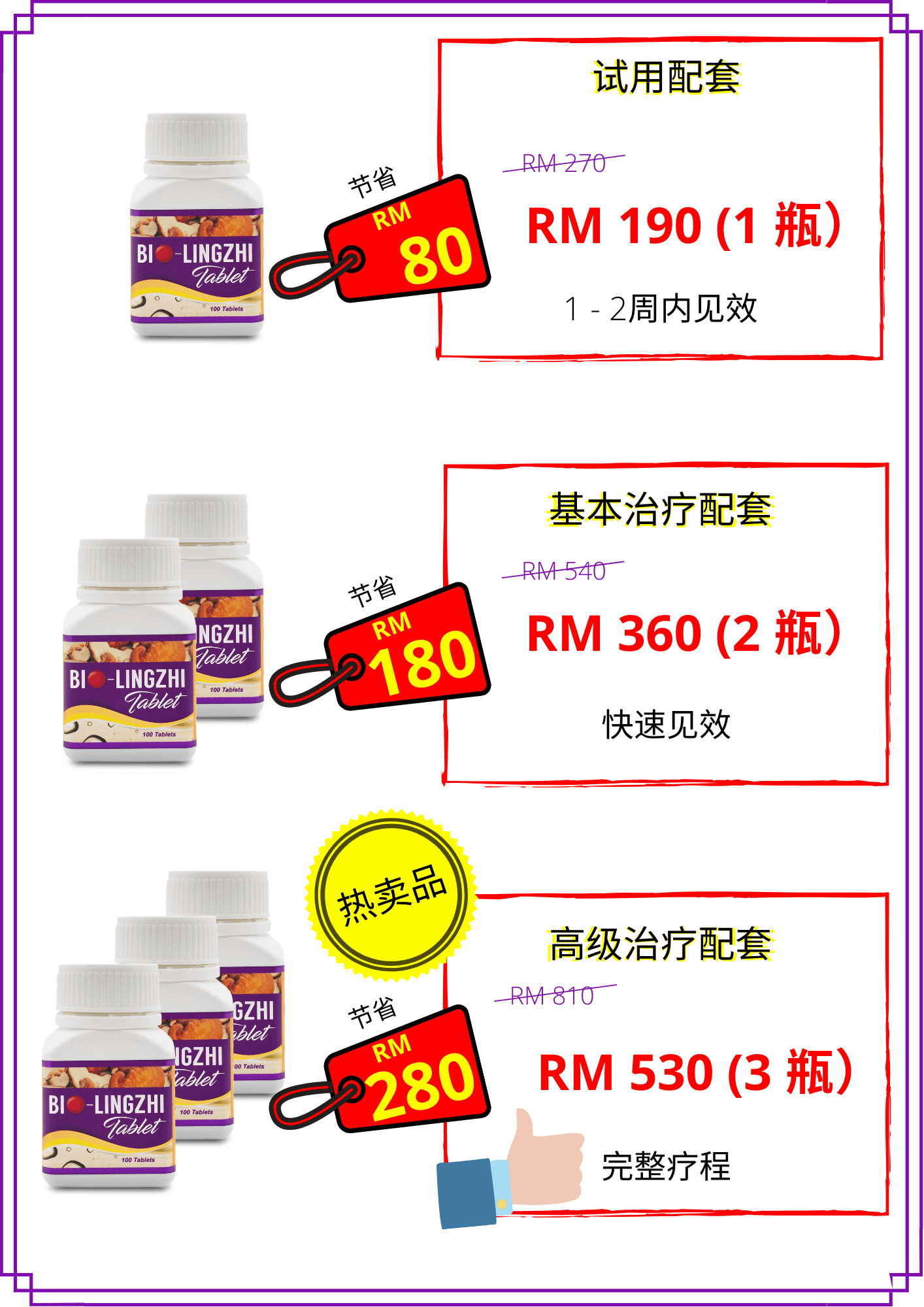 Wellous Bio-LingZhi 2020 Price List in Chinese
